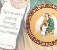 Общество св. Йоана Крестителя припомяне собі 15 років свойой діялности