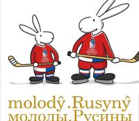 molodŷ.Rusynŷ i Majstrovstva svita v hokeju