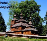 Bodružal