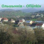 Oľšŷnkiv