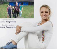 Anna Regrutova 08. 08. 2017