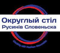 В суботу ся одбыде засіданя членів Округлого стола Русинів Словеньска