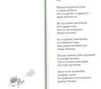Гелена Ґіцова-Міцовчінова выдаладві книжкы