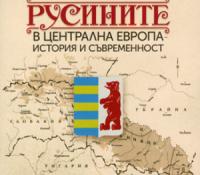 Вышла книжка о Русинах в Европі