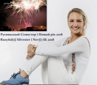 Rusyňskŷj Silvester i Novŷj rik 16. 01. 2018.mp3