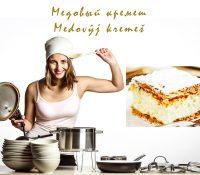 Medovŷj kremeš / Медовый кремеш