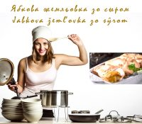 Jabkova žemľovka zo sŷrom / Ябкова жемльовка зо сыром