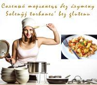 Solenŷj torhanec' bez glutenu / Соленый торганець без ґлутену