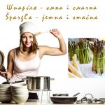 Špargľa – jemna i smačna / Шпарґля – ємна і смачна