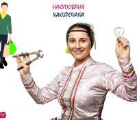 Jak na nakupovaňa / Як на накупованя
