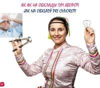 Jak na obkladŷ pri chvoroti / Як на обклады прі хвороті