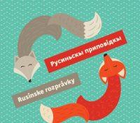 Русиньскы приповідкы 1 / Rusyňskŷ prypovidkŷ 1