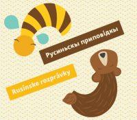 Русиньскы приповідкы 3 / Rusyňskŷ prypovidkŷ 3