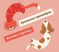 Русиньскы приповідкы 5 / Rusyňskŷ prypovidkŷ 5