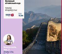 … velykŷj kitajskŷj mur začav vznykaty už v … 18.8.2020