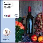 Jak si doma pryhotovyty špecialne vyno / Як сі дома приготовити шпеціалне вино