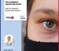Jak s'a zbavity kruhiv pid očami / Як ся збавіти кругів під очамі