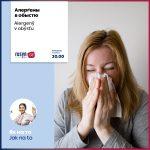 Jak s'a zbavity alergeniv / Як ся збавіти алерґенів