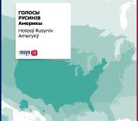 ГОЛОСЫ РУСИНІВ АМЕРИКЫ / HOLOSŶ RUSYNIV AMERYKŶ 11. 4. 2021