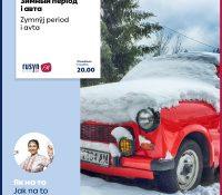 Як на вжываня авта в зимі / Jak na vžŷvaňa avta v zymi