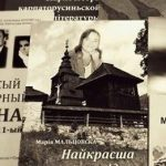 Z Michalom Pavličom o rusiňskij literaturi