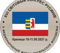 В Ґорліцях днесь одкрыють памятну таблу Богданови Ґамбальови за участи Русинів з Европы і Америкы.
